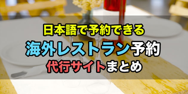 日本語で予約できる 海外レストラン予約代行サイトまとめ