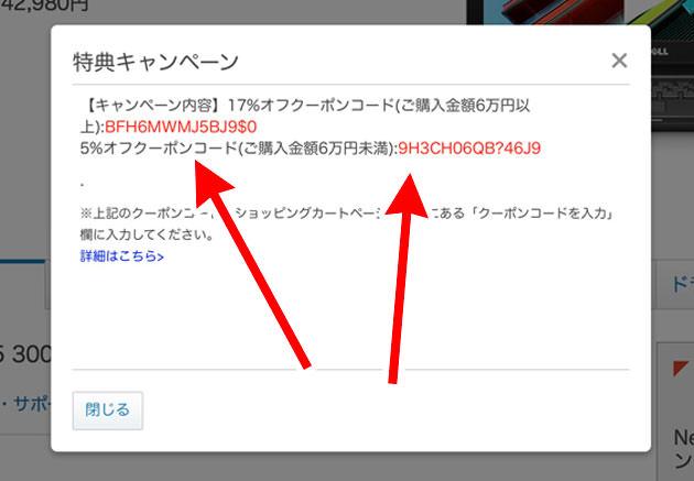 クーポンコードへのリンクをクリックするとコードが表示される