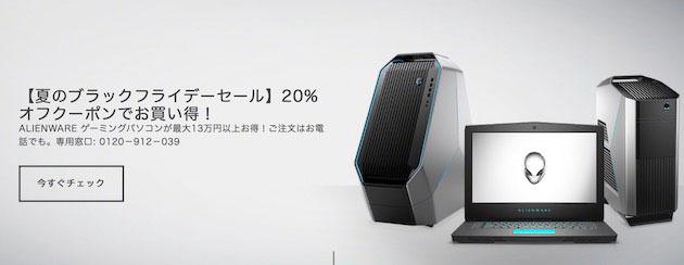 ゲーミングマシン エイリアンウェア サイト画面