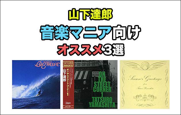 山下達郎 音楽マニア向けアルバム3選