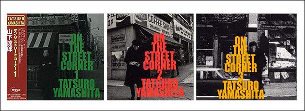 ON THE STREET CORNER シリーズ