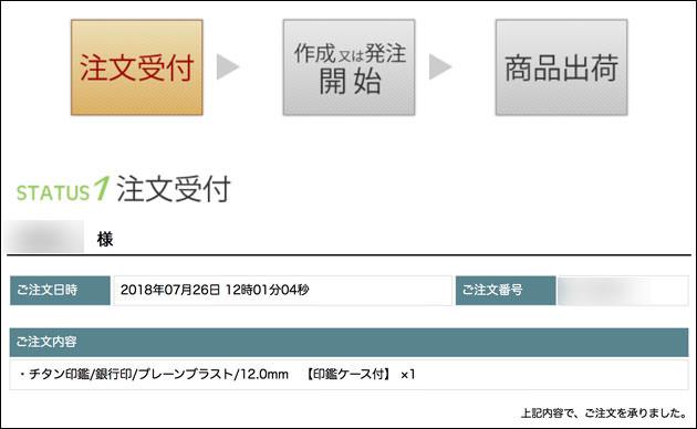注文状況を確認できるページの表示