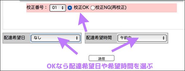 デザインがOKの場合は「校正OK」を選び、配達希望日と配達時間を選んで送信する