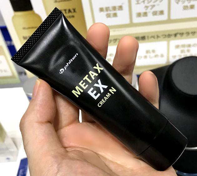 メタックス EXクリーム