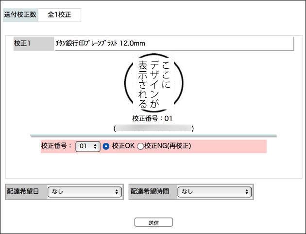 レイアウト校正は指定のページで確認できる