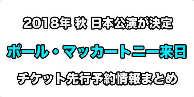 まとめ:ポールマッカートニー2018来日ライブチケット先行予約情報 タイトル画像