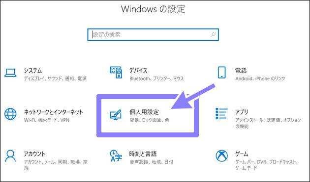 Windowsの設定画面 個人用設定をクリックする