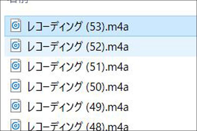 「レコーディング」というファイル名のm4aファイルがある