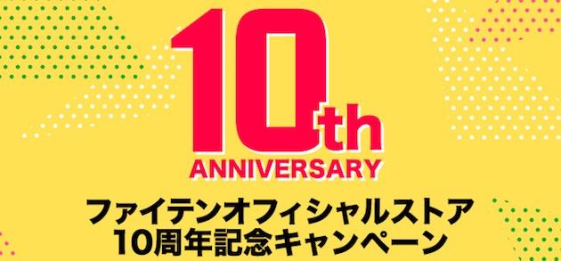 ファイテンオフィシャルストア10周年記念キャンペーン
