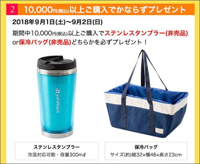 1万円以上購入プレゼント