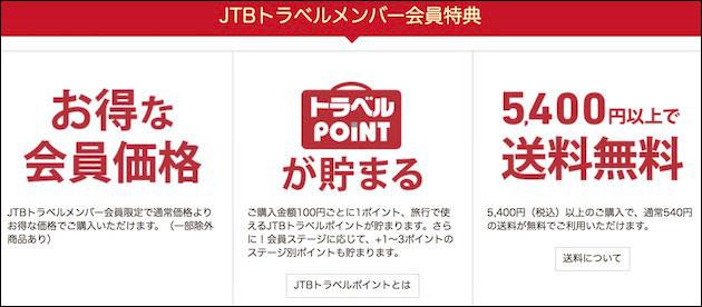 JTBショッピング 会員特典
