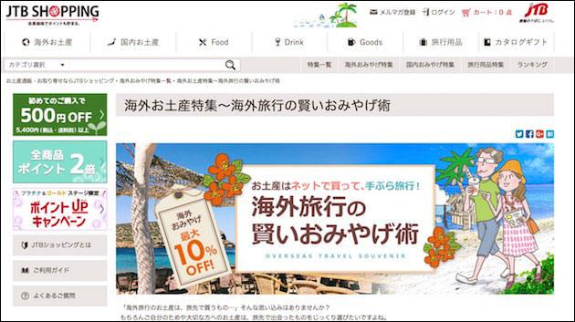 JTBショッピング サイト画面