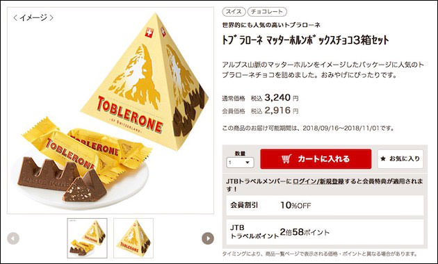 トブラローネ マッターホルン チョコレート
