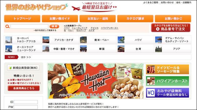 三洋堂 世界のおみやげショップ サイト画面