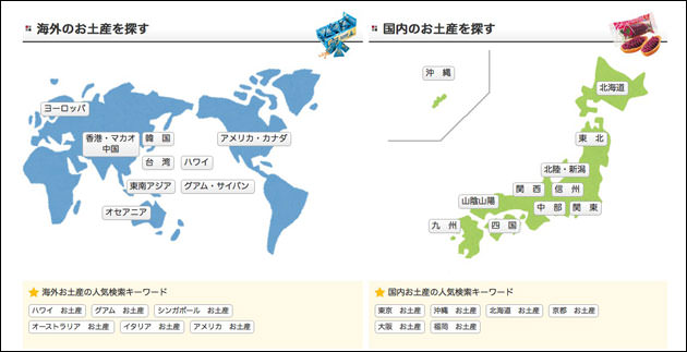 WORLD SHOPPING PLAZA サイト画面