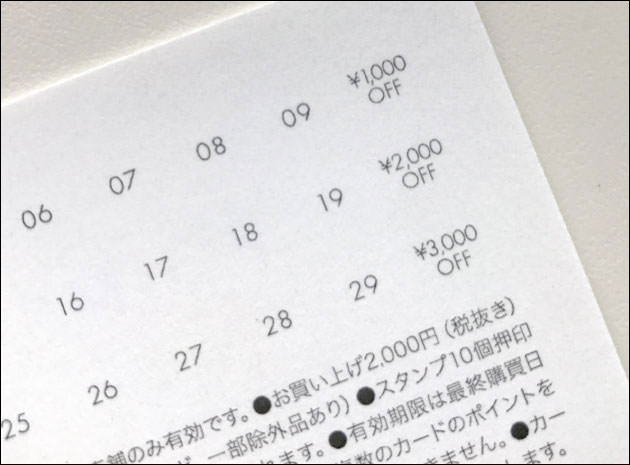 10ポイントで1000円オフ
