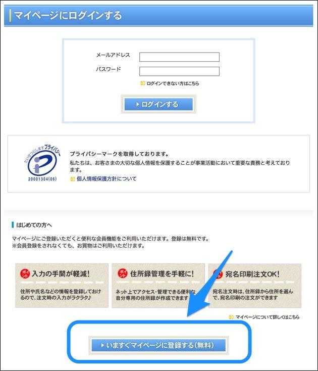 「いますぐマイページに登録する」ボタンをクリックする