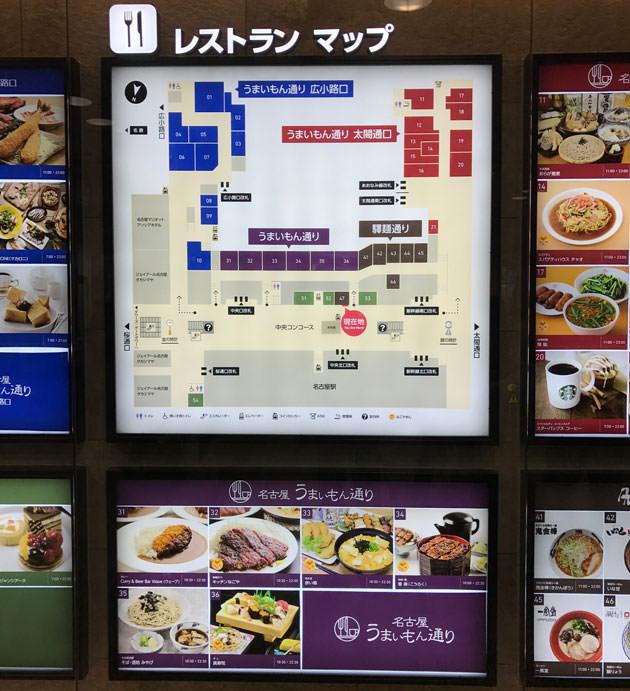 名古屋駅 うまいもん通りの構内地図