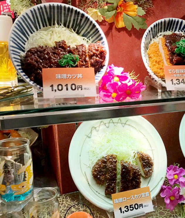 味噌カツ丼と味噌ロースカツ定食