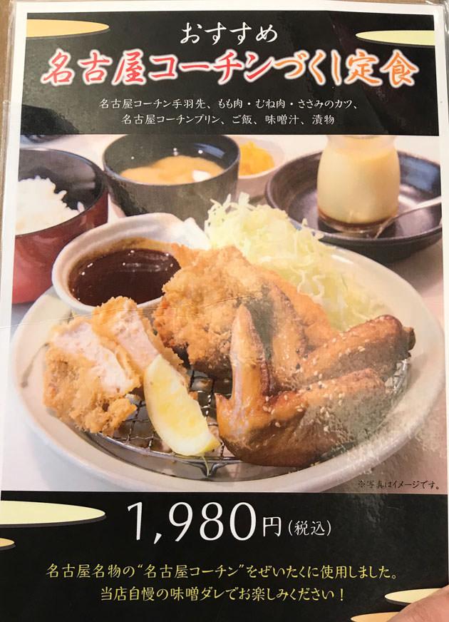 名古屋コーチンづくし定食