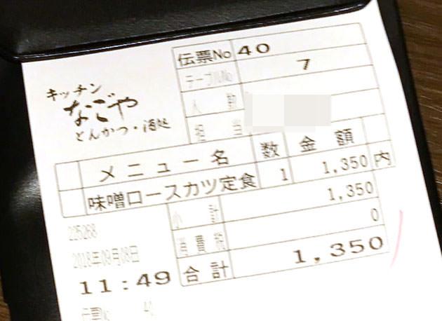 お会計伝票