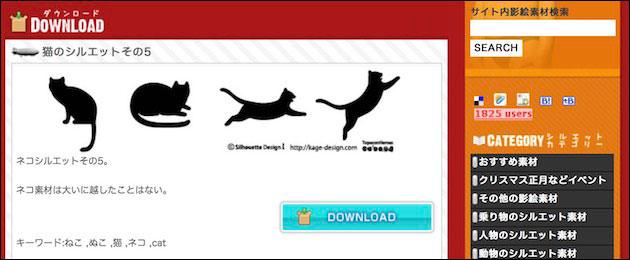 シルエットデザイン ダウンロード画面