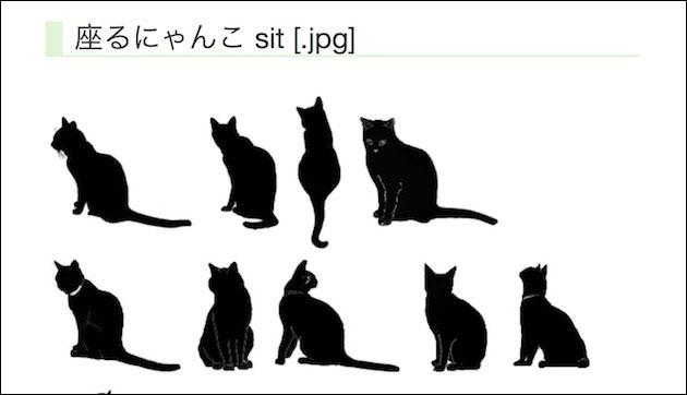 猫のフリー素材 ダウンロード画面