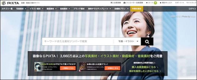 PIXTA サイト画面