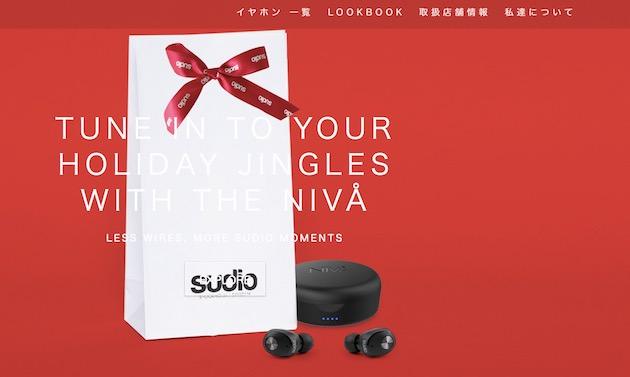 クリスマス ギフトボックスキャンペーン画面