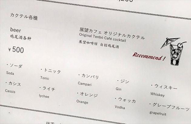 ドリンクメニュー(お酒)2