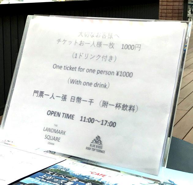 入場料金は1000円ドリンク付き