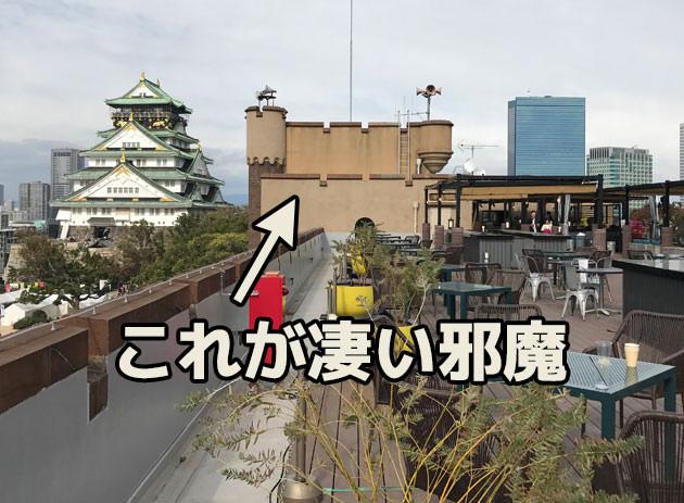 建物の突起がじゃまで大阪城が見えない