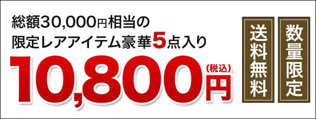 3万円相当の限定アイテム5点入りが1万800円