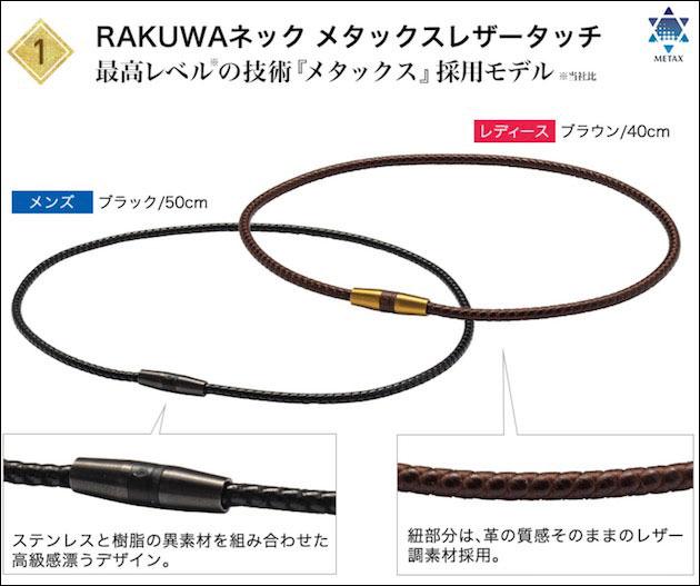 RAKUWAネック メタックス レザータッチモデル