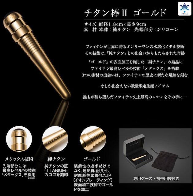 チタン棒Ⅱ ゴールド