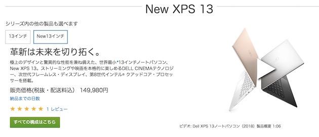 NEW XPS 13 シリーズ
