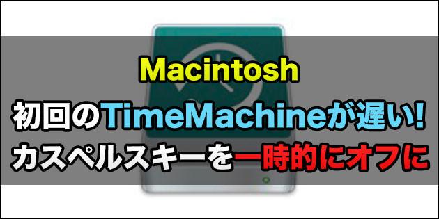 MacのTimeMachineが遅い場合はカスペルスキーを一時停止にすると解決する