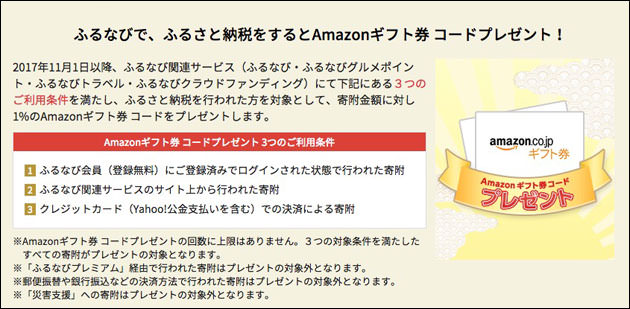 ふるなび Amazonギフト券キャンペーン
