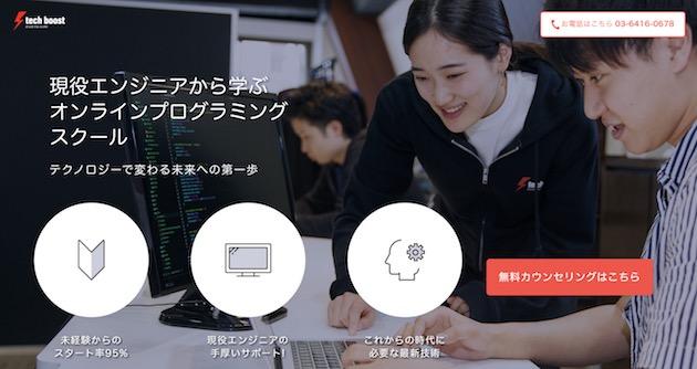 Tech Boost サイト画像