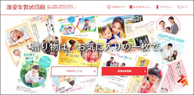 激安年賀状印刷 サイト画面