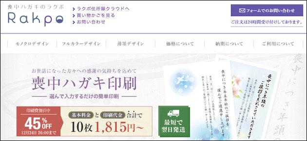 Rakpo サイト画面