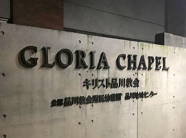 キリスト品川教会 看板