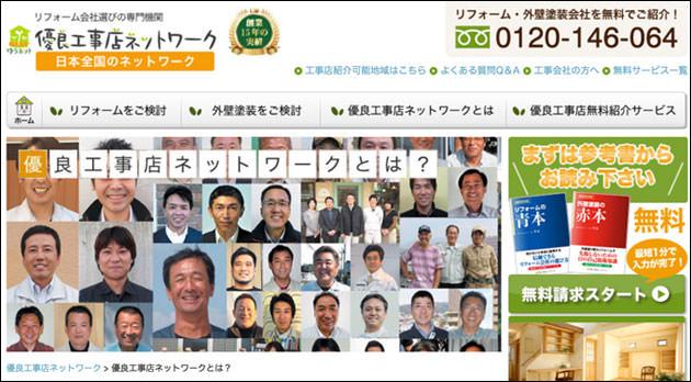 優良工事店ネットワーク 公式サイト画面