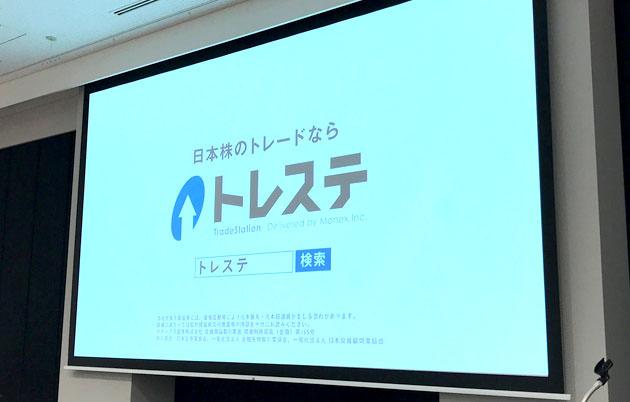 トレードステーションの新機能(音声入力注文・新アルゴリズム注文)についてのセミナーに参加してきた