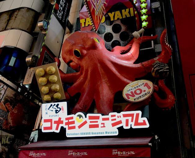 コナモンミュージアム 蛸の看板