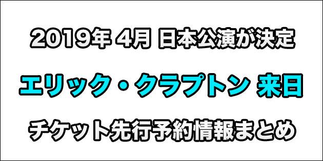 まとめ:2019年エリッククラプトン武道館ライブチケット先行予約情報