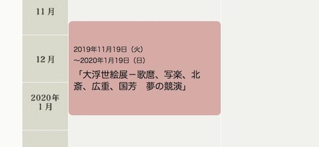 大浮世絵展 ~五人の絵師の競演~