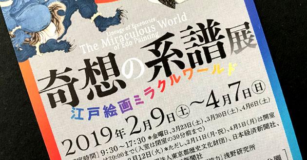奇想の系譜展 江戸絵画ミラクルワールド