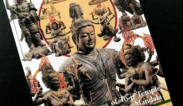 特別展「国宝 東寺―空海と仏像曼荼羅」
