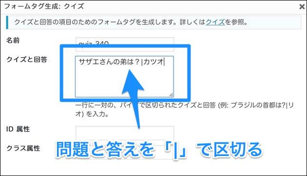 コンタクトフォーム7のクイズ設定2